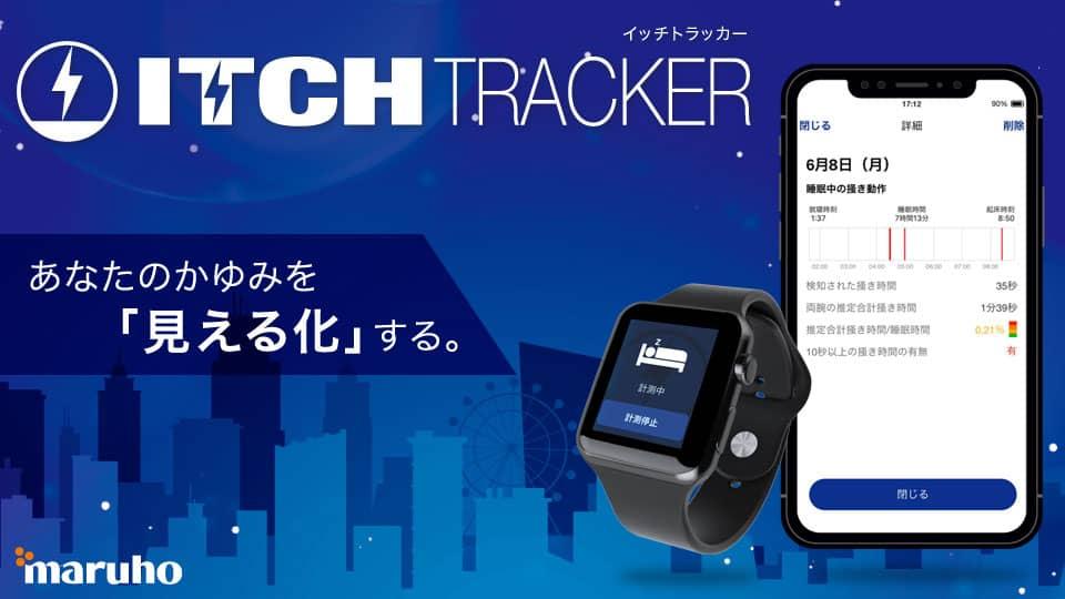 Itch-Tracker