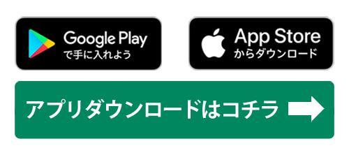 アプリダウンロードはこちら